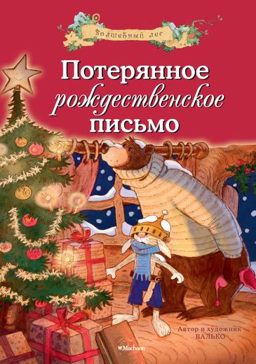 Книги о Рождестве: подборка лучших книжных подарков для детей - фото №7