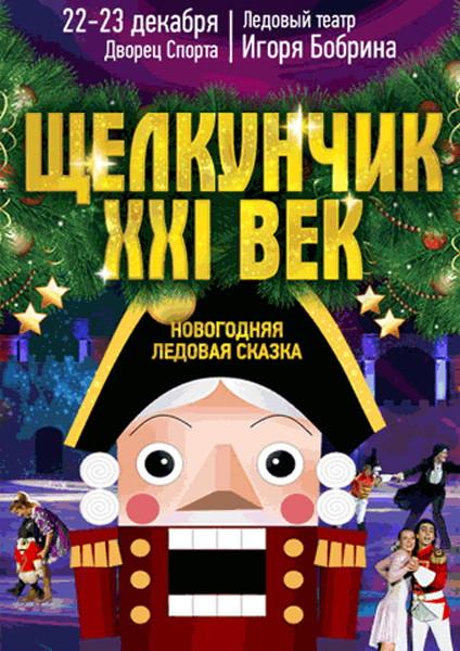 Где и как в Киеве провести выходные 21-22 декабря - фото №11