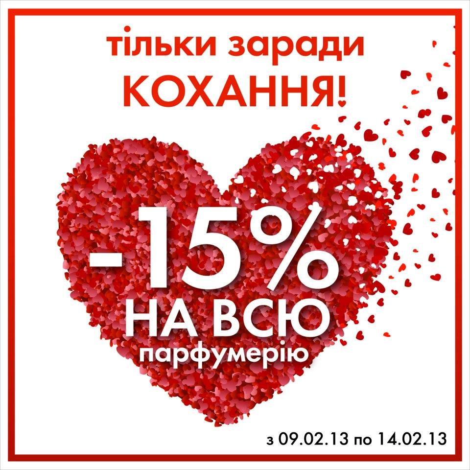 Скидки и акции ко Дню святого Валентина - фото №9