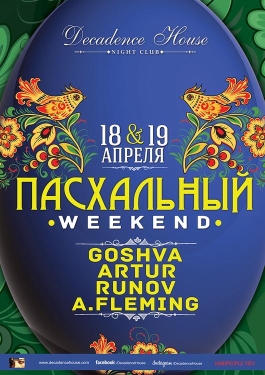 Где и как в Киеве провести выходные 19-20 апреля - фото №12
