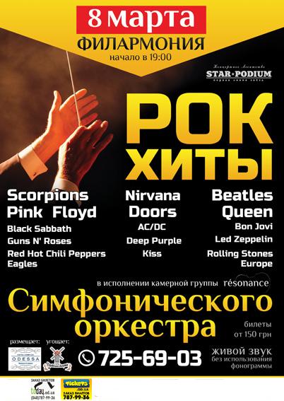 8 Марта в Украине: афиша мероприятий - фото №2