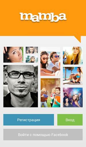 Мобильные приложения для знакомств - фото №14