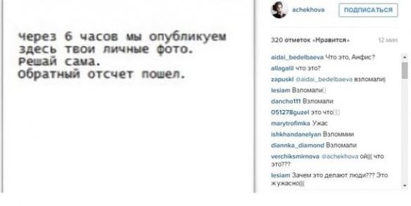 Деньги или фото: Инстаграм Анфисы Чеховой взломали хакеры - фото №1