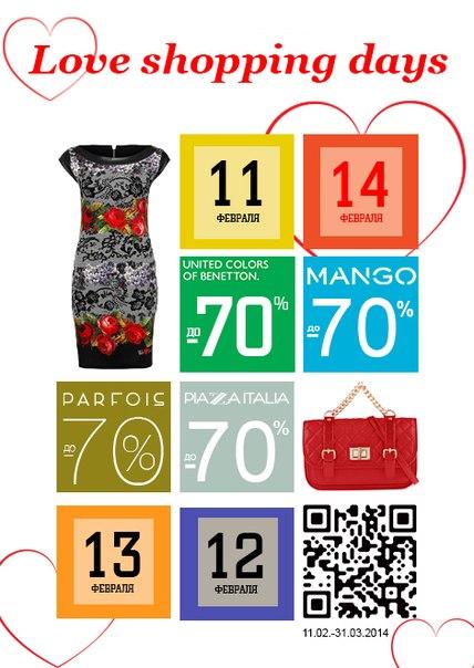 Скидки и распродажи в магазинах ко Дню Валентина - фото №1