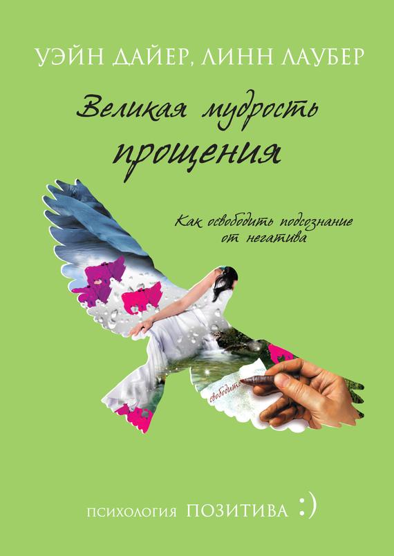 Борьба с весенней депрессией: книги-антидепрессанты - фото №3