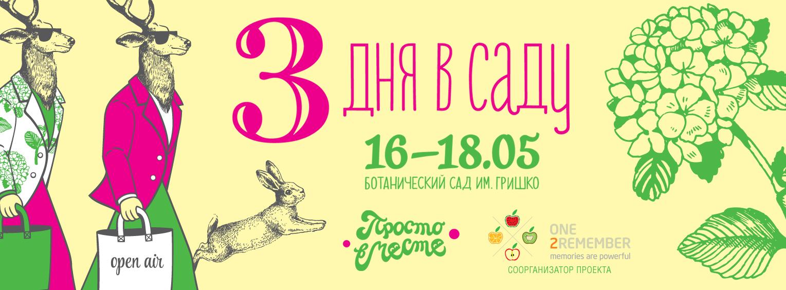 Киевлян и гостей столицы ждут Три дня в саду - фото №1