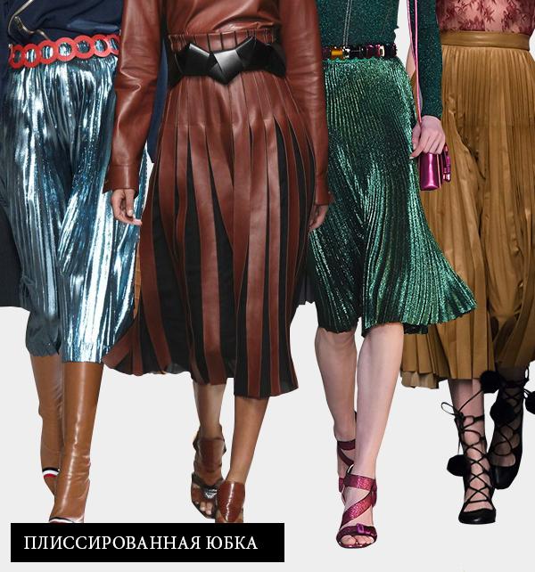 Каким должен быть осенний гардероб 2015: 7 основных трендов - фото №7