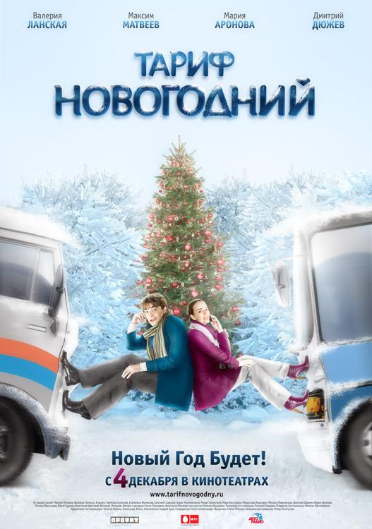 Новогодние фильмы: выбор ХОЧУ - фото №8
