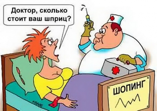 Когда шопинг становится болезнью - фото №1