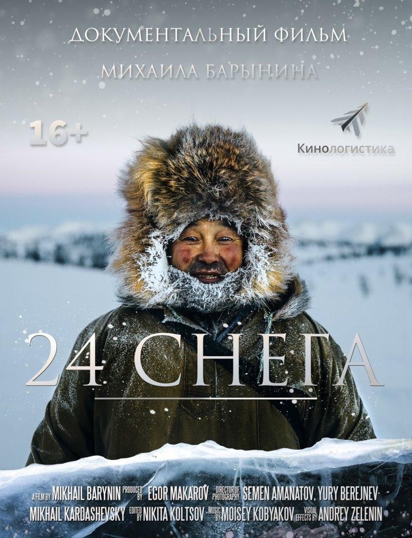 7 must-see экологических фильмов 2017 года о мире, в котором мы живем - фото №1