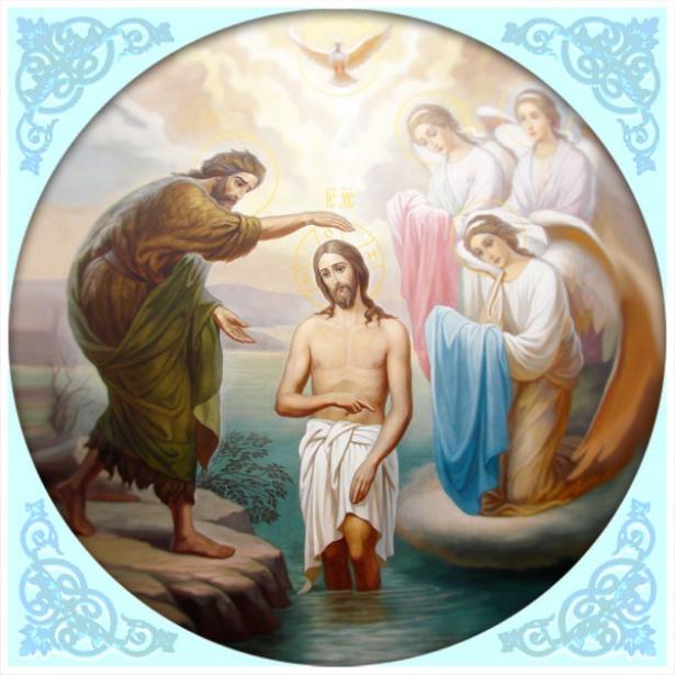 крещение господне 2020