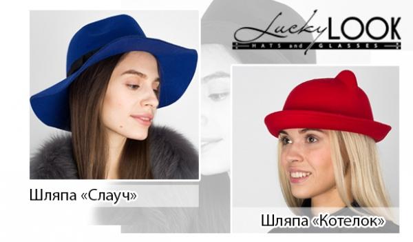 Модные шляпы 2015-16