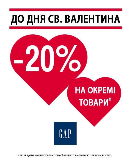 Скидки и акции ко Дню святого Валентина - фото №10