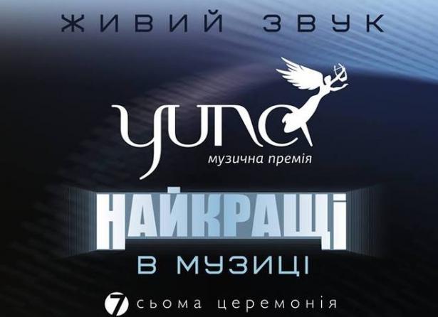 премия юна 2018 дата