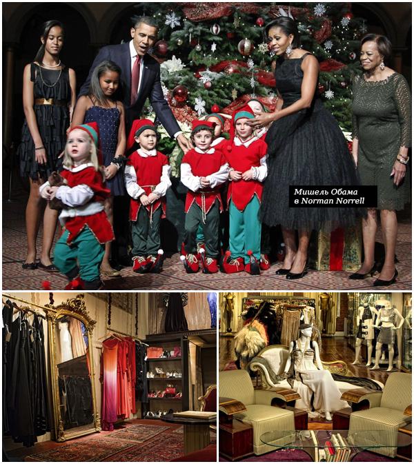 Барак и Мишель Обама. Как носить винтажные вещи