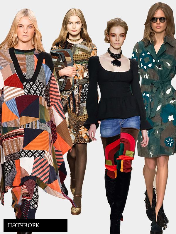 Каким должен быть осенний гардероб 2015: 7 основных трендов - фото №6