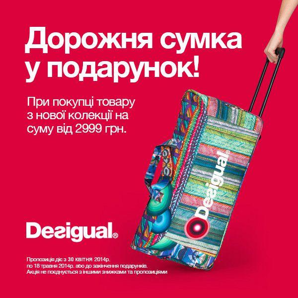 Скидки и распродажи мая 2014 в магазинах Украины - фото №3
