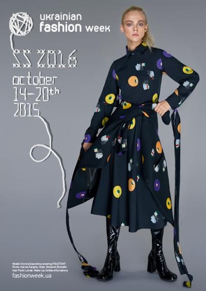 Куда пойти 17-18 октября Украинская Неделя Моды