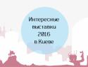 Куда пойти в Киеве на выходных: афиша мероприятий на 5 и 6 ноября - фото №11