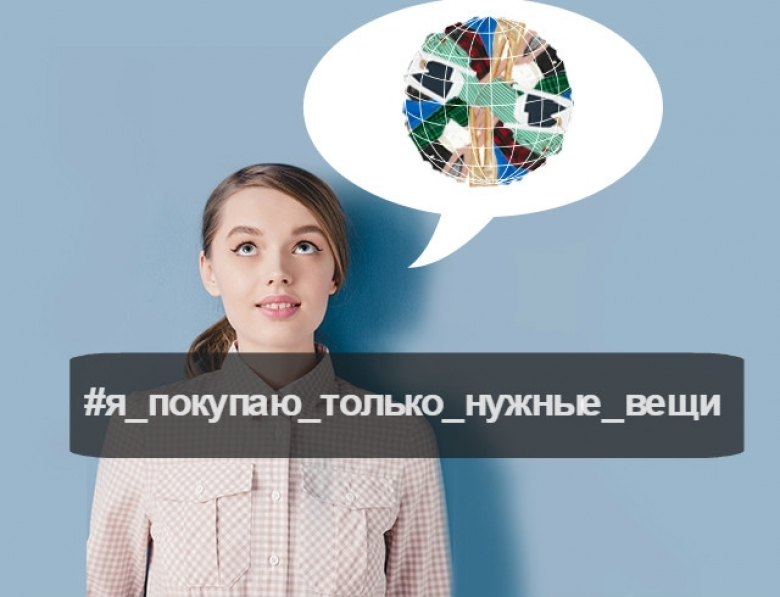 Осознанное потребление: куда отнести ненужную одежду в Киеве