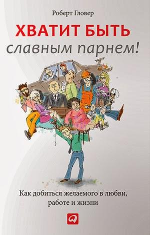 Редакция ХОЧУ советует: что почитать в апреле - фото №8