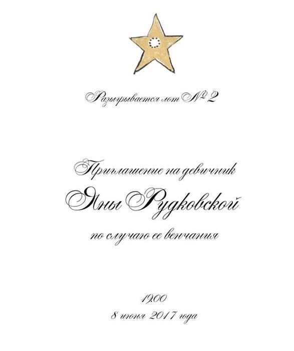 рудковская и плющенко венчание
