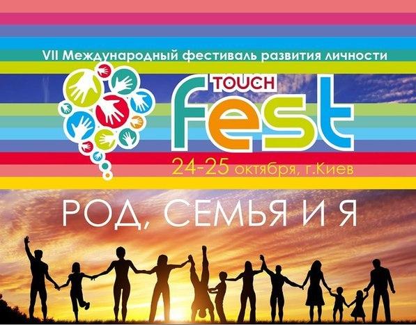 Куда пойти 24-25 октября семейный фестиваль