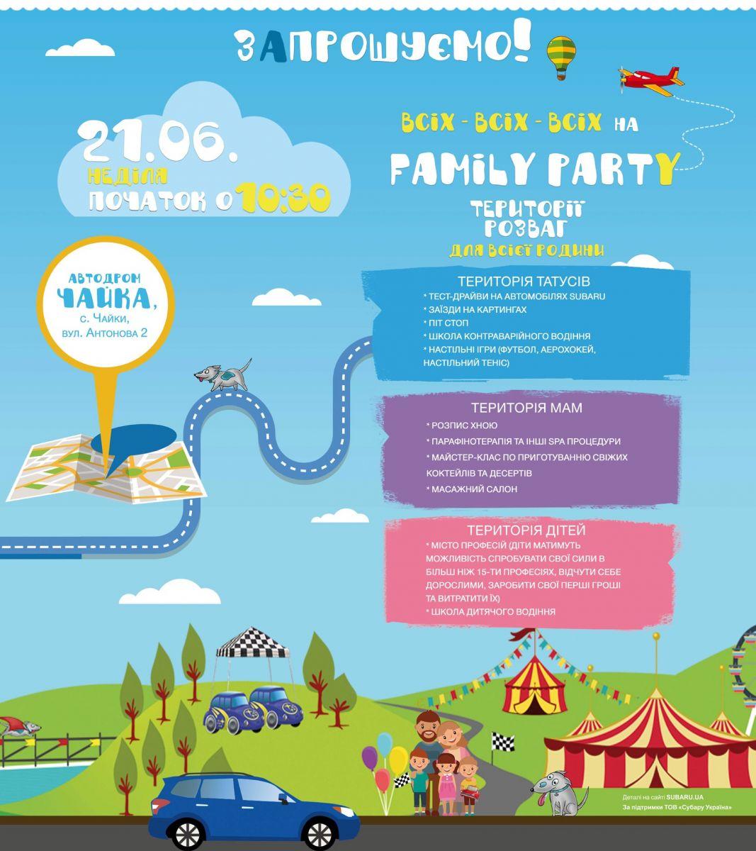 Куда пойти на выходных 20 и 21 июня: Subaru Family Party