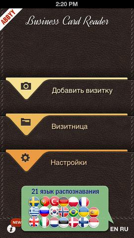Топ 3 мобильных приложения для деловых женщин - фото №10