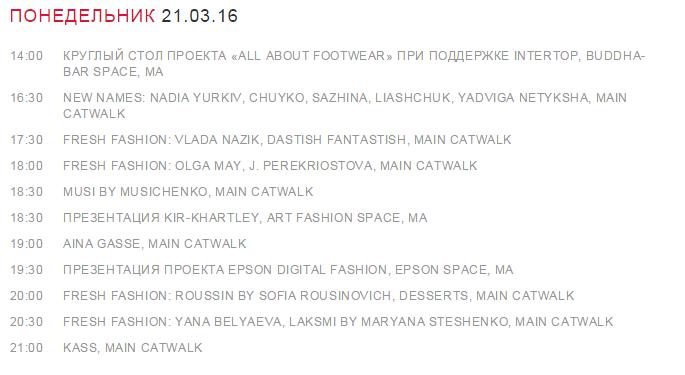 38-й Ukrainian Fashion Week: расписание мероприятий - фото №11