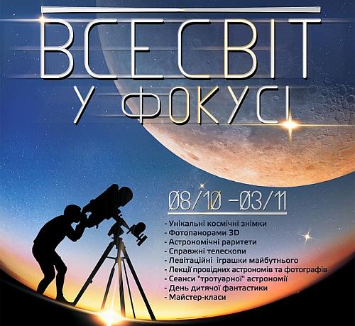 Где провести выходные: 1-2 ноября в Киеве - фото №13