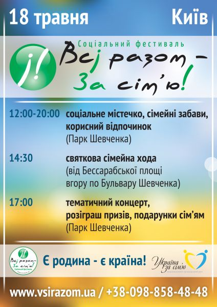 Где и как в Киеве провести выходные 17-18 мая - фото №16