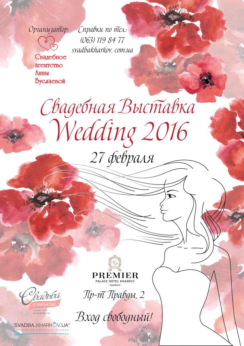 """Свадебная выставка """"Wedding 2016"""" в Харькове"""