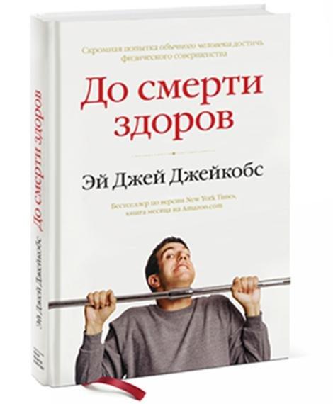 Книжные новинки: лучшие издания о здоровье - фото №2