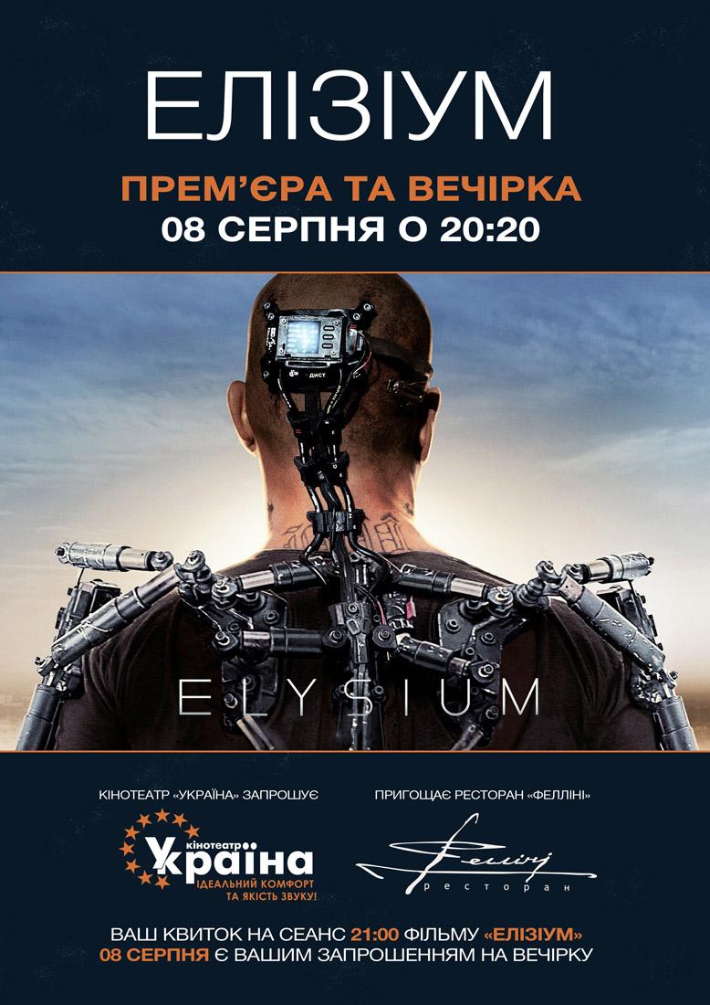"""В """"Украине"""" состоится премьера фильма """"Элизиум"""" - фото №1"""