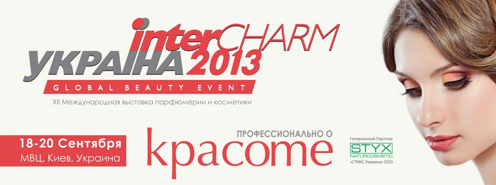В сентябре откроется 12-я выставка «InterCHARM-Украина 2013» - фото №1
