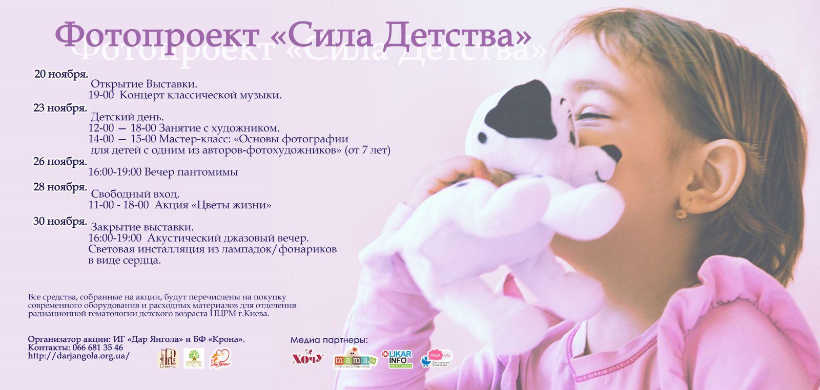 """20 ноября стартует фотопроект """"Сила детства"""" - фото №1"""