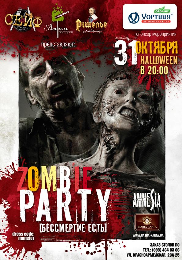 Хэллоуин 2013 в Киеве: где и как отметить - фото №1