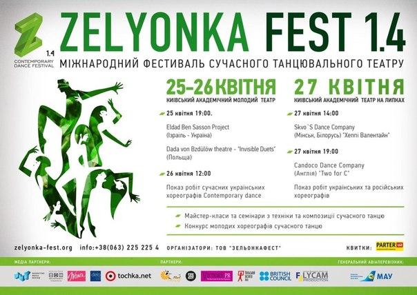 Где и как в Киеве провести выходные 26-27 апреля - фото №5