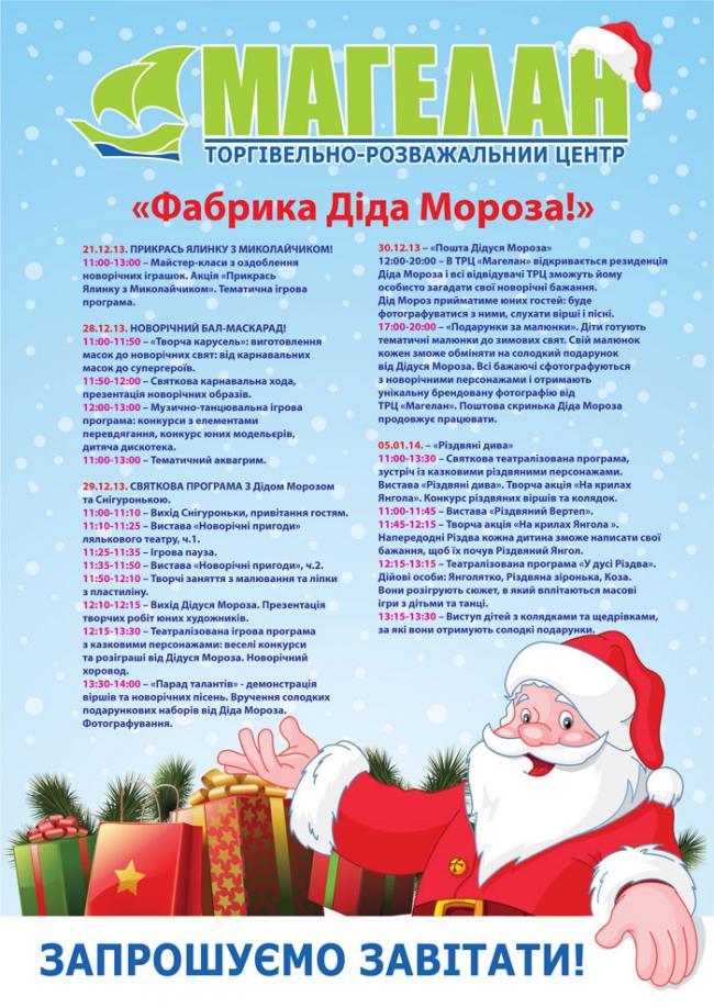 Где и как в Киеве провести выходные 28-29 декабря - фото №5