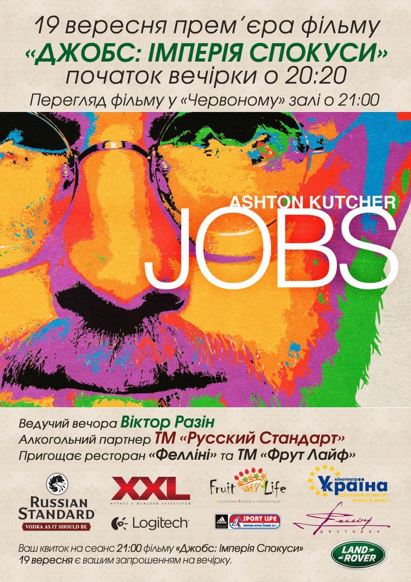 """В """"Украине"""" покажут премьерный фильм """"Джобс: Империя соблазна"""" - фото №1"""