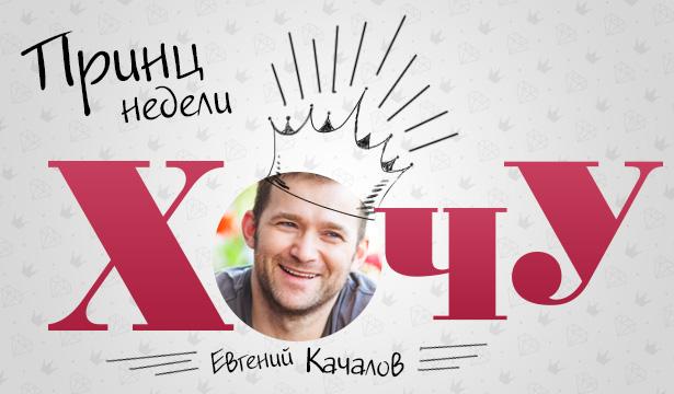 Принц недели: Евгений Качалов - фото №1