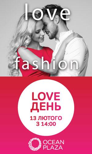 день святого валентина киев