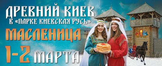 Как провести выходные в Киеве 1-2 марта - фото №3