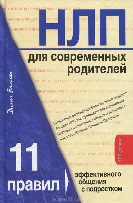 Топ 5 книг о современных тинэйджерах - фото №4