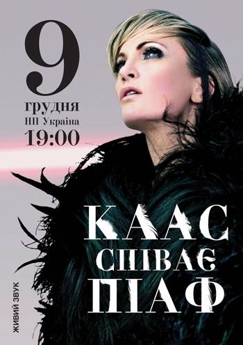 Самые громкие концерты в Украине декабря 2013 - фото №5