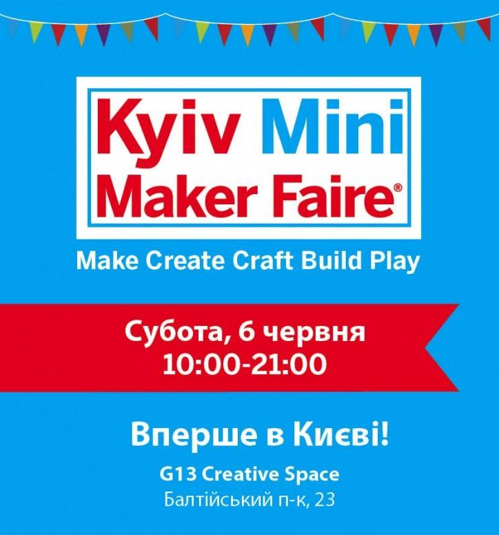 Где провести выходные: 6-7 июня в Киеве - фото №4
