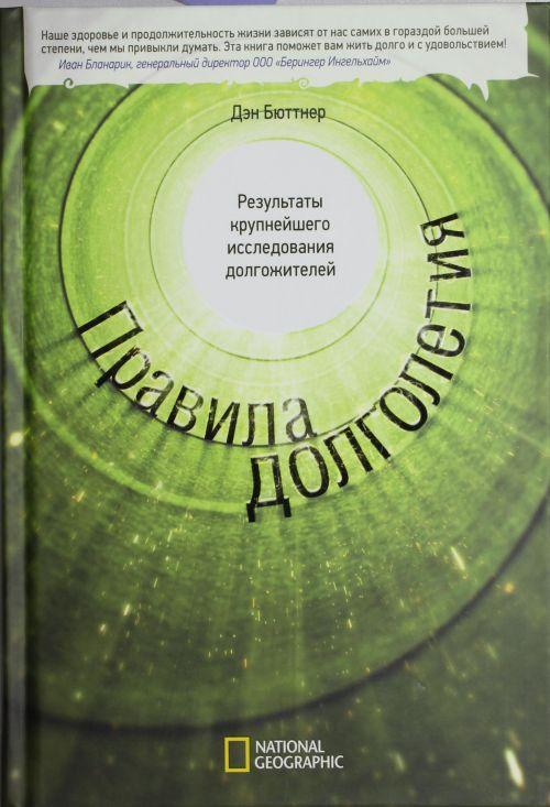 Книжные новинки: лучшие издания о здоровье - фото №5
