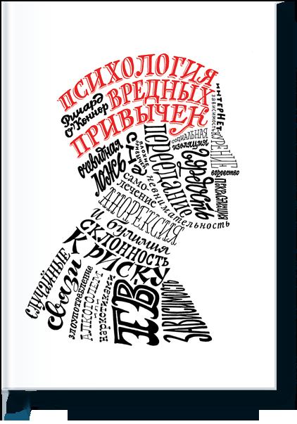 Книги, которые полностью меняют мышление, привычки и цели: рецензии редакции - фото №1