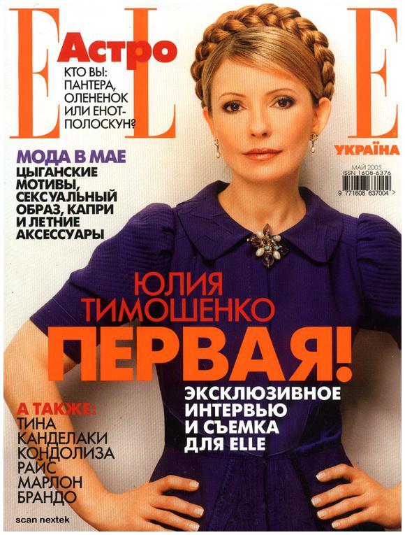 Топ 5 секретов красоты Юлии Тимошенко - фото №1